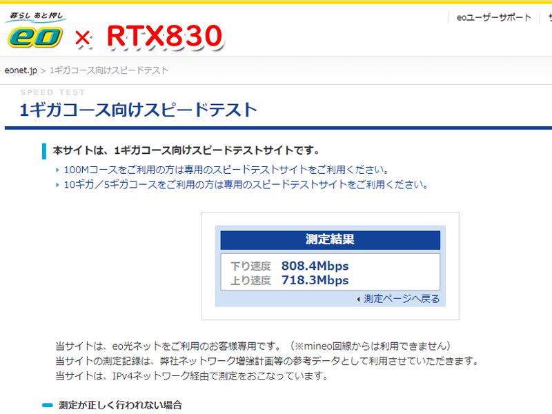 eo光網内:RTX830での結果